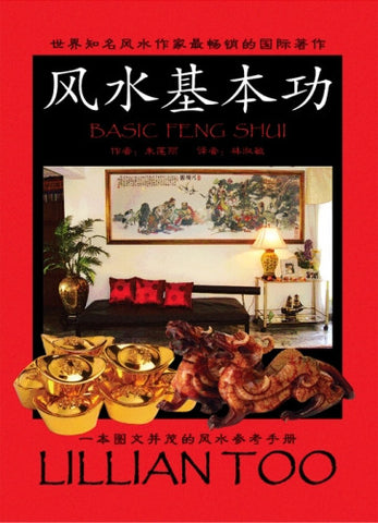 Basic Feng Shui (Chinese)
