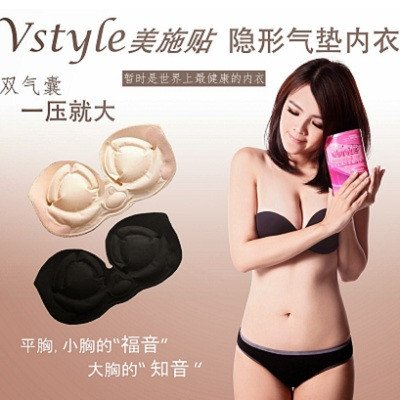 V-Style Inflatable Push Up Bra