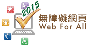 Web Accessibility Scheme 2015 Gold Award