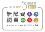 Web Accessibility Campaign 2019 Tripe Gold Award