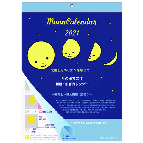 Greeting Life Header Calendar 2021 C-1278-mp