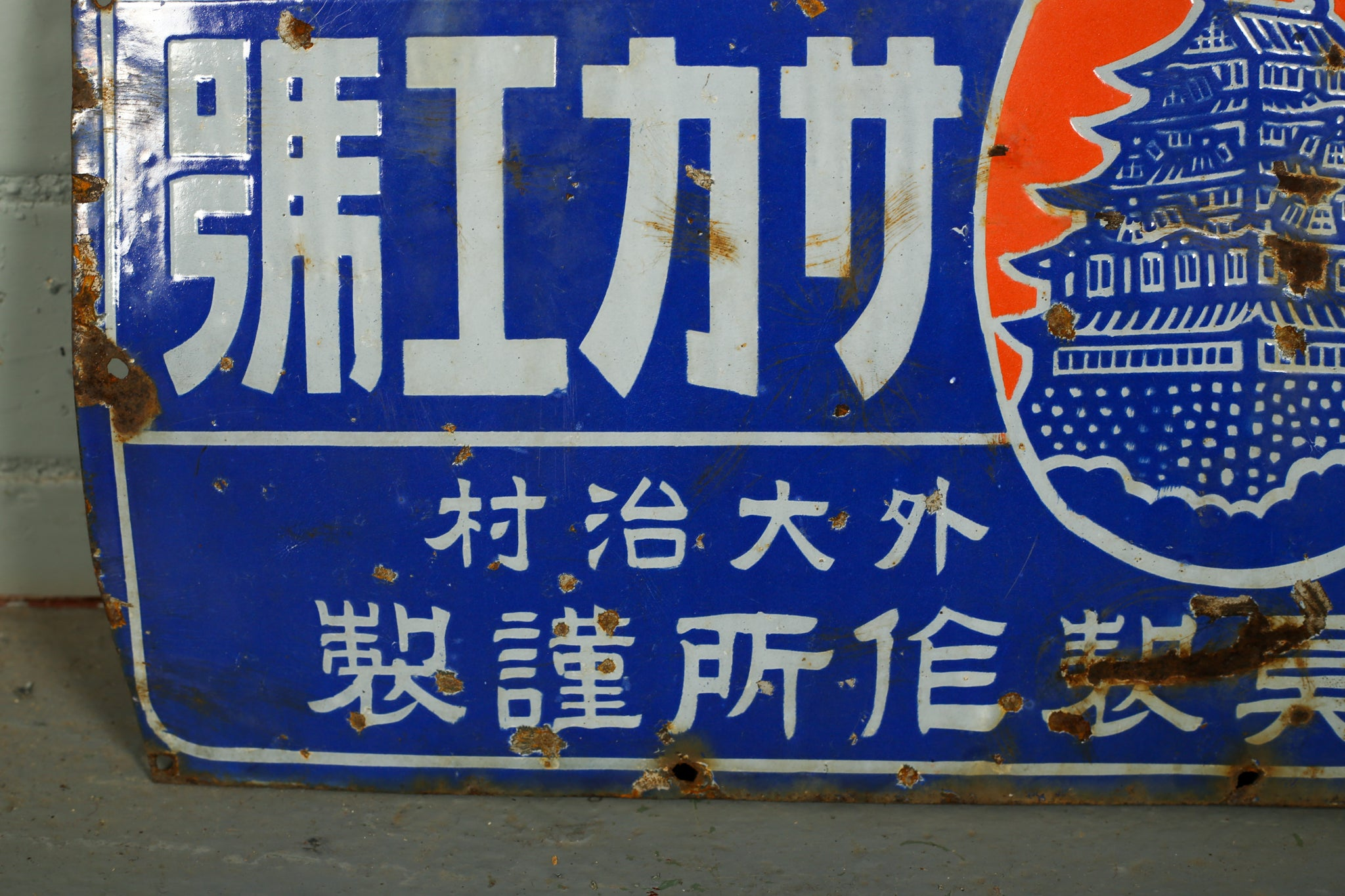 Japanese enamel sign