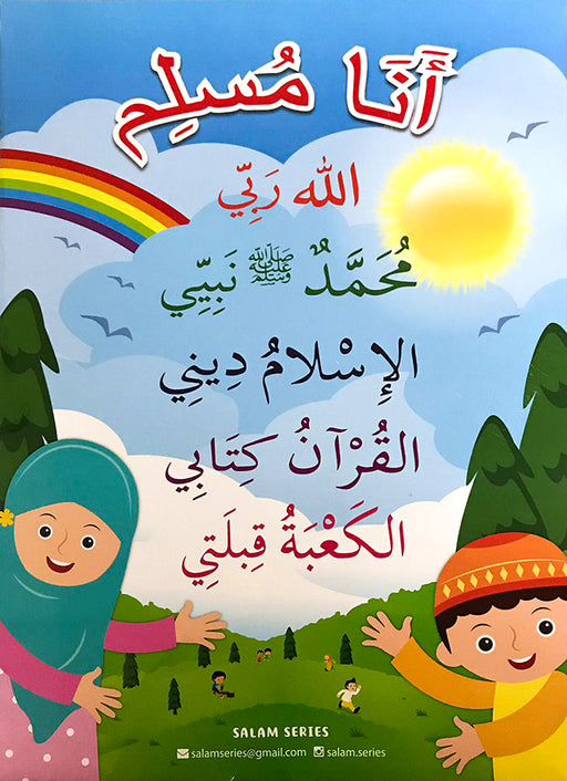 Salam Series - Ana Muslim Song Poster - RoseValley