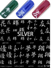 Milv - Water decals S141 silver
