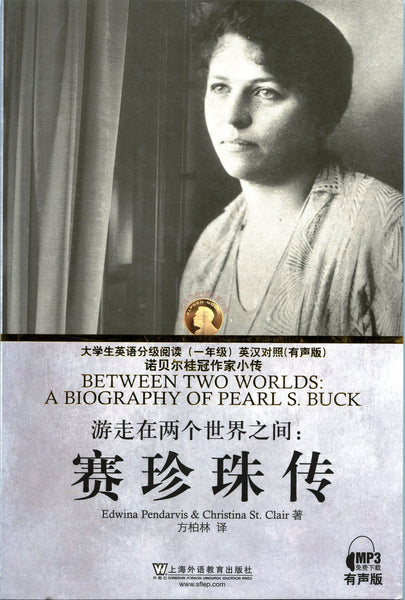 Between Two Worlds: A Biography of Pearl S. Buck