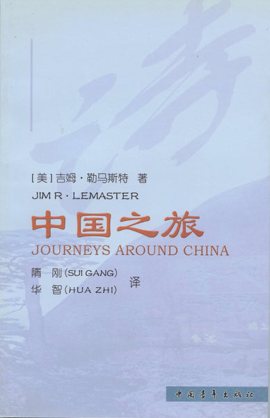 Journeys Around China