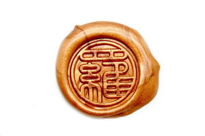 Zhuanshu Chinese Wax Seal Stamp | Available in 4 Sizes, Backtozero  - 1