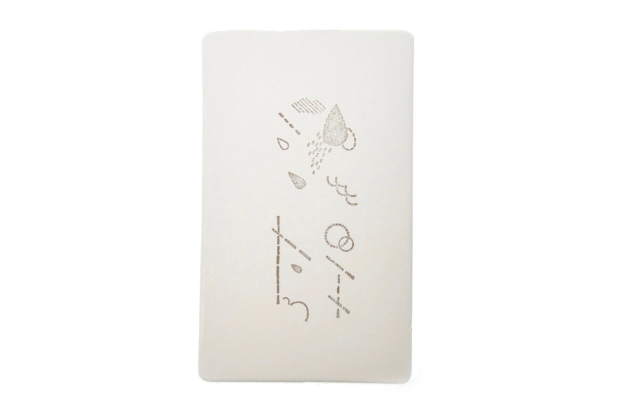 Nature Texture Rubber Stamp | Rain