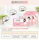 Ten-M journey Journey Postpartum Maternity Sanitary Pad Size M - 10pcs