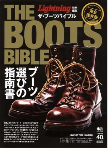 BOOTS BIBLE