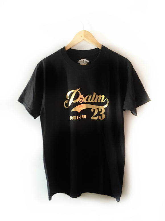 Psalm 23 - Gold on Black T-shirt for Kids