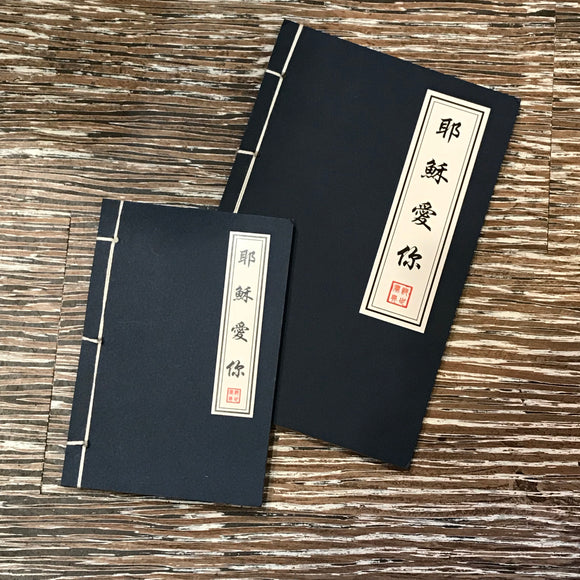 Notebook - 耶稣爱你 Ancient Manual