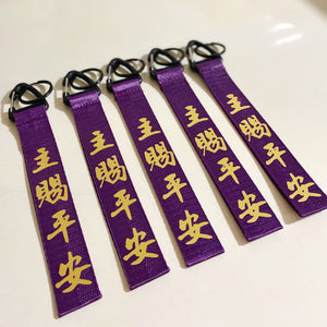 主赐平安 purple color Wrist strap keychain