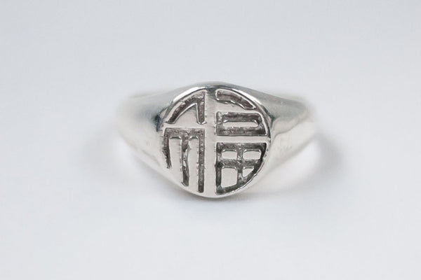 Jewelry - Luck Blessing Ring - Two Perfect Souls