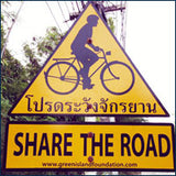 Koh Samui Thailand's Bicycle 'Share the Road' campaign supported by Samui Bicycle Tours.