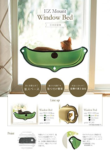 "K&H Manufacturing EZ Mount Window Bed Kitty Sill, 27"" x 11"", Tan"