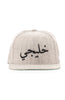 Khaleeji Snapback - Heather Grey