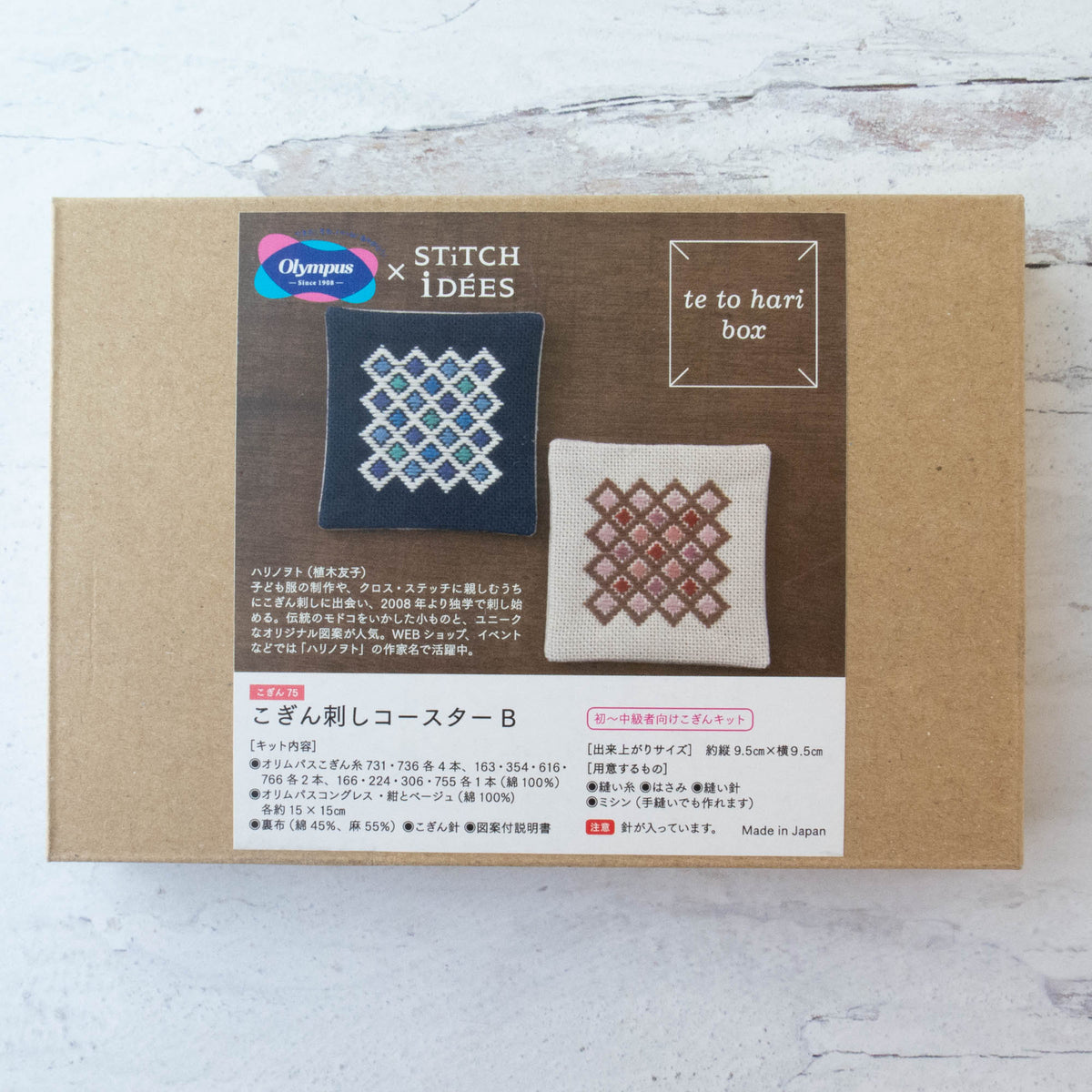 Kogin Sashiko Coaster Kit - Navy & Beige (75)