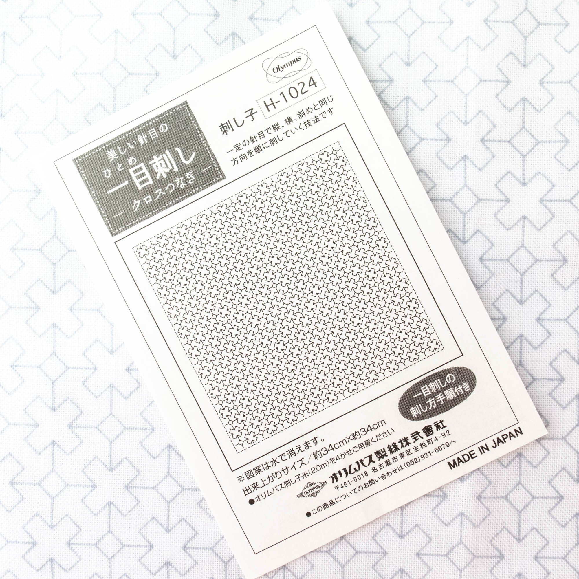 Sashiko Embroidery Kit -Hitomezashi Cross Tsunagi (1024) Sashiko - Snuggly Monkey