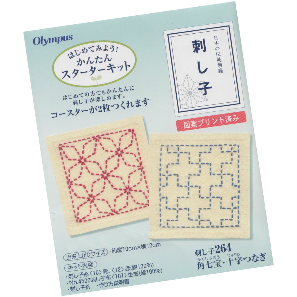 Sashiko Coaster Kit - Ivory
