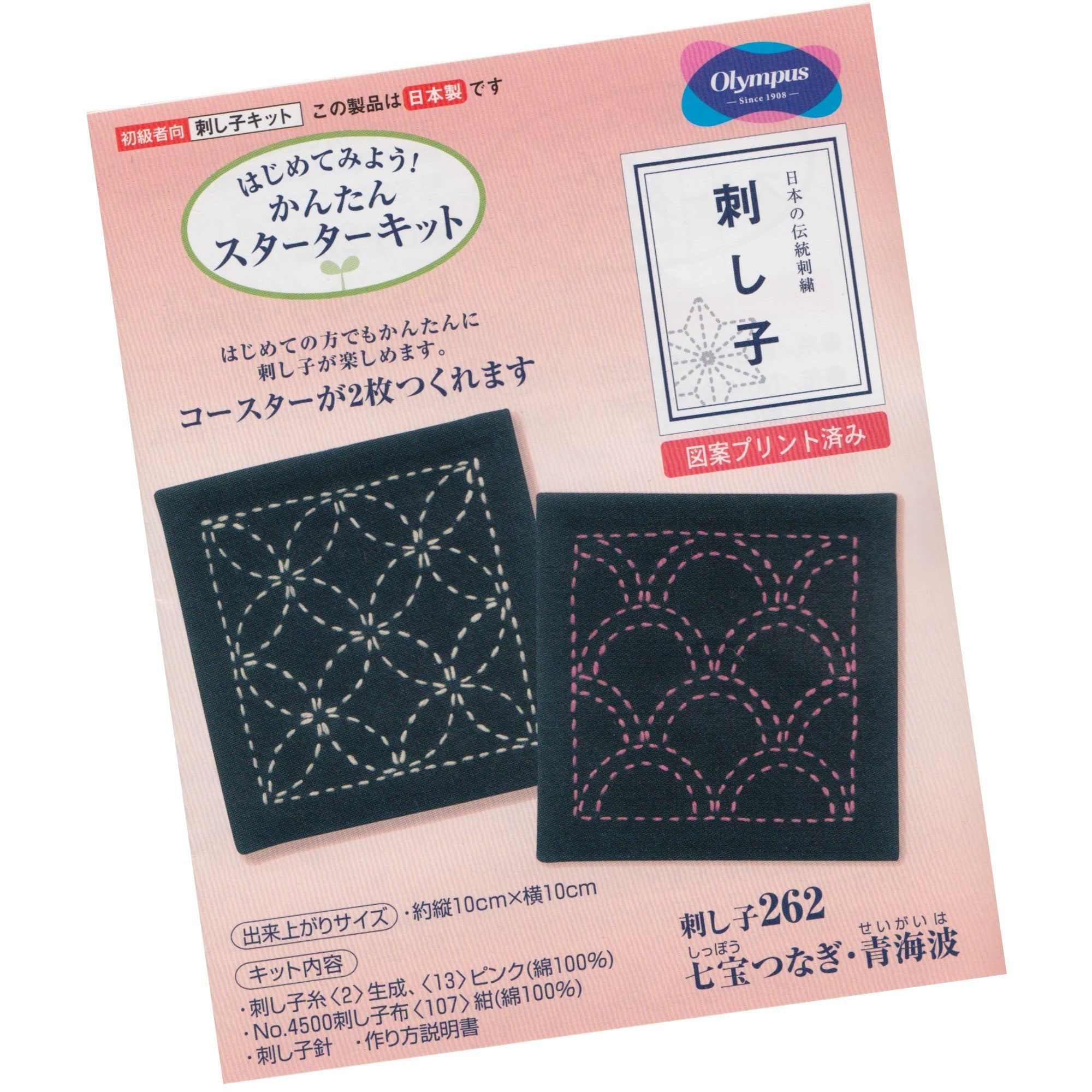 Sashiko Coaster Kit - Navy Sashiko - Snuggly Monkey