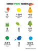 Spring Vocabulary in Korean Part 2 Poster