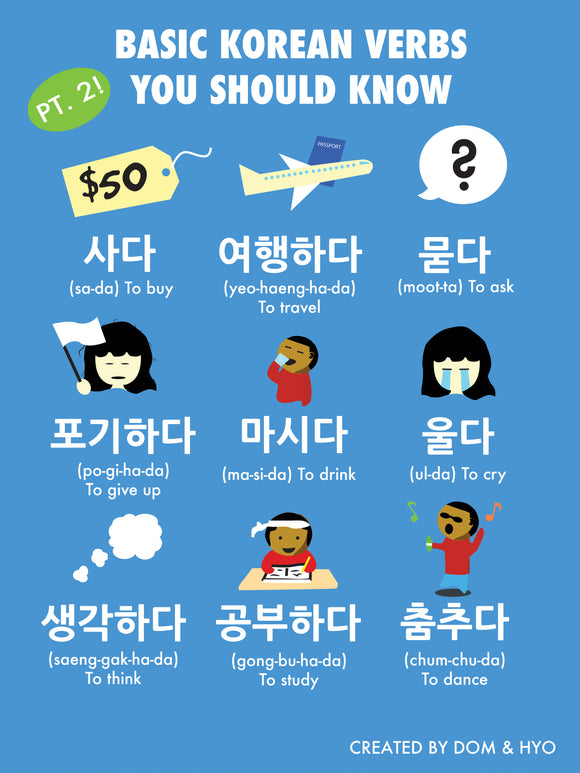 Basic Verbs in Korean Part 2