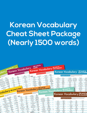 Korean Vocabulary Cheat Sheet Package (nearly 1500 words)