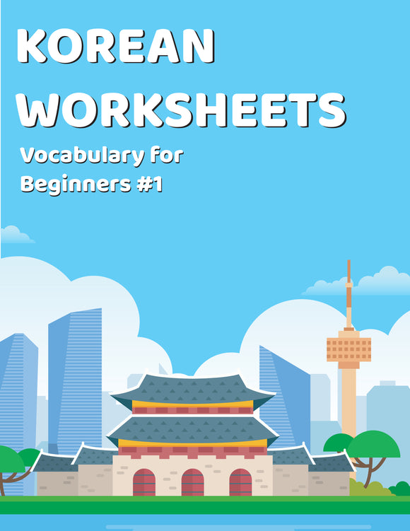 Korean Worksheets: Vocabulary for Beginners #1