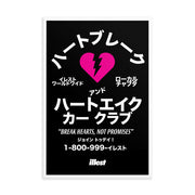 Framed poster - Katakana Heartbreak Club