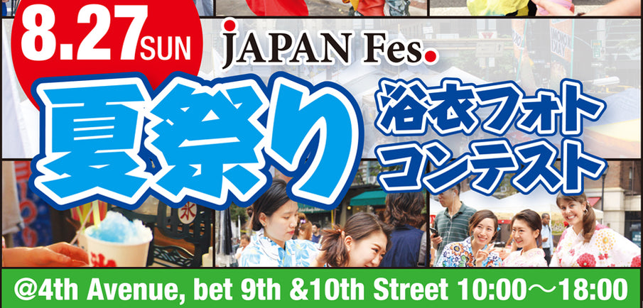Drop by our booth at Japan Fes. this weekend!