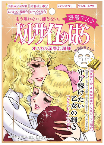Rose Of Versailles Face Mask