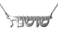 N462 - Sterling Silver Personalized Hebrew Name Necklace