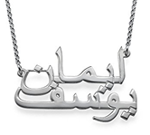 N146 - Arabic Sterling Silver Necklace with Two Names