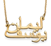 N147 - Arabic Sterling Silver Necklace in 18K Gold Plating with Two Names