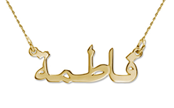 N138 - 14Kt Gold Personalized Arabic Name Necklace
