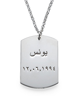 N233 - Sterling Silver Personalized Arabic Dog Tag Necklace