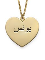 N292 - Gold Plated Personalized Arabic Heart Necklace