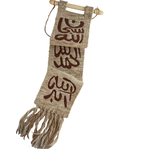 Wool Narrow Wall Hanging with Islamic Calligraphy