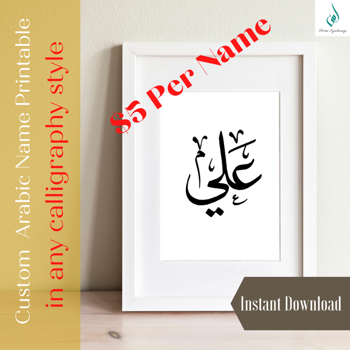 Arabi name printable art