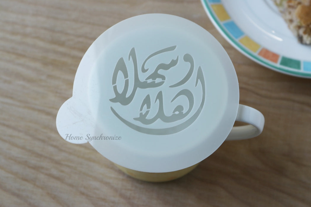 Ahlan Wa Sahlan (Welcome) Round Cookie Arabic Stencil