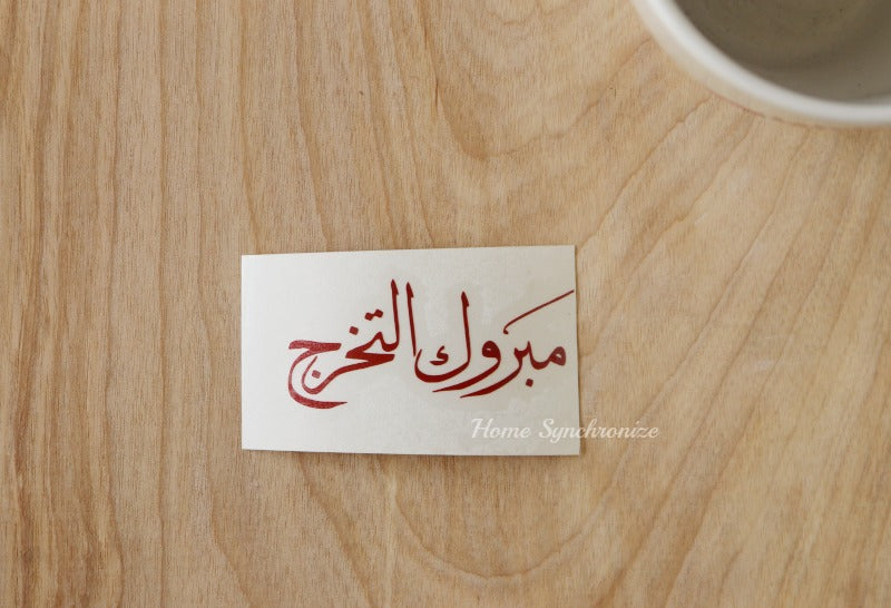 Graduation Mug Decal-Arabic Calligraphy Decal-Mini Decal-Mabrook