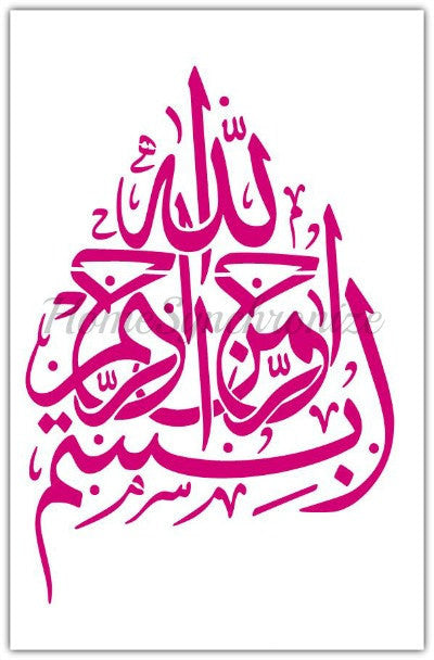 Bismillah Al Rahman Al Raheem-In the name of Allah-Islamic Calligraphy Stencil