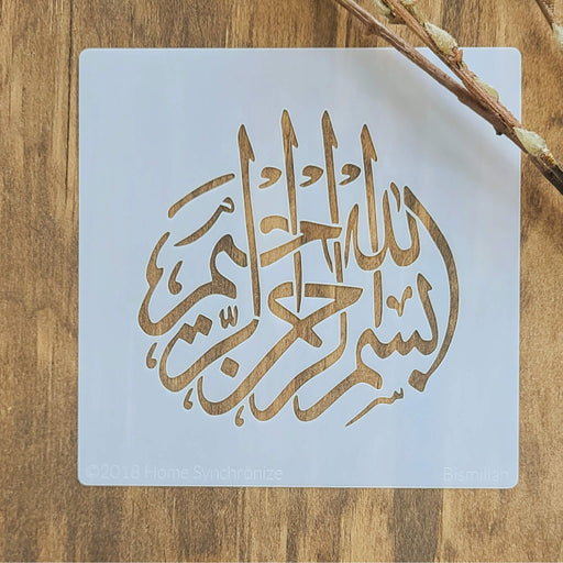 Bismillah Al Rahman Al Raheem (in the name of Allah) Round Design Arabic Stencil