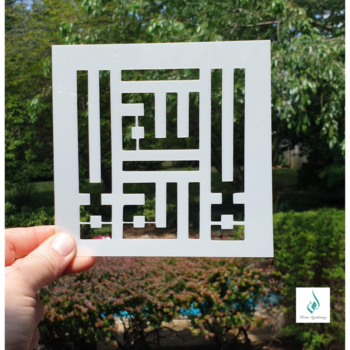 La Ellaha Ella Allah (There is no God but Allah) Stencil in Kufic Style