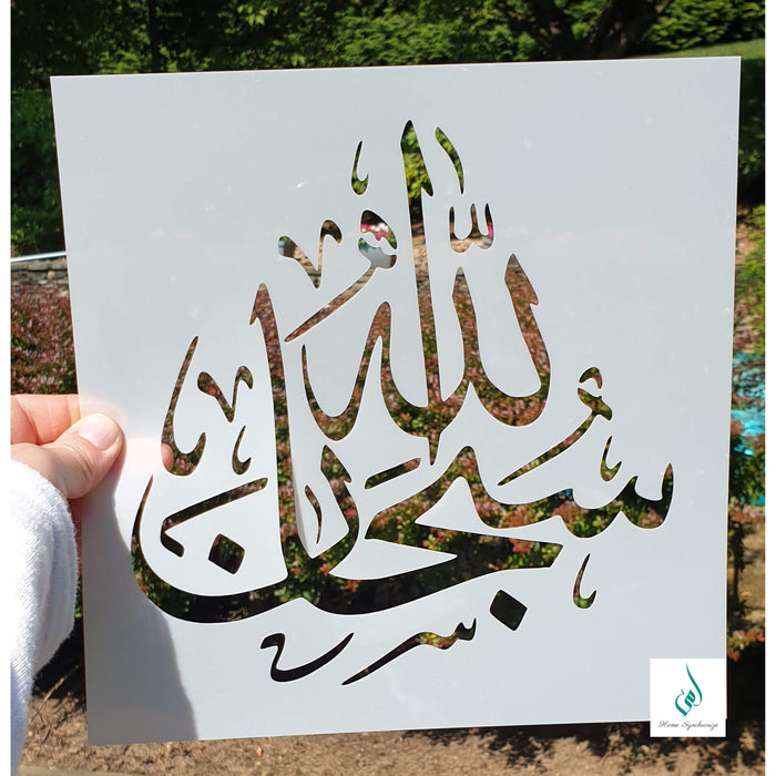 Subhan Allah (Glory be to Allah) Stencil