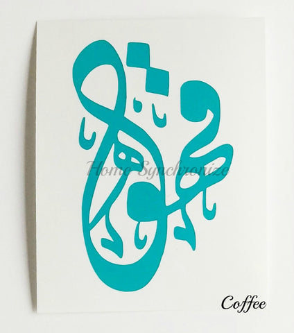 Permanent Arabic Calligraphy Decals-Mini Size