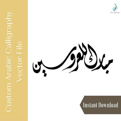 Custom Arabic Calligraphy Vector File