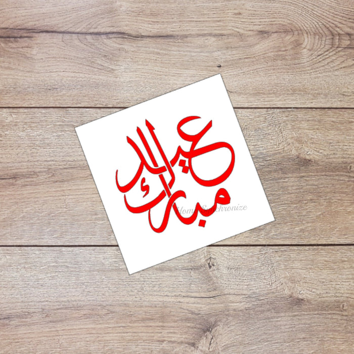 Eid Mubarak Mug/Mini Decal