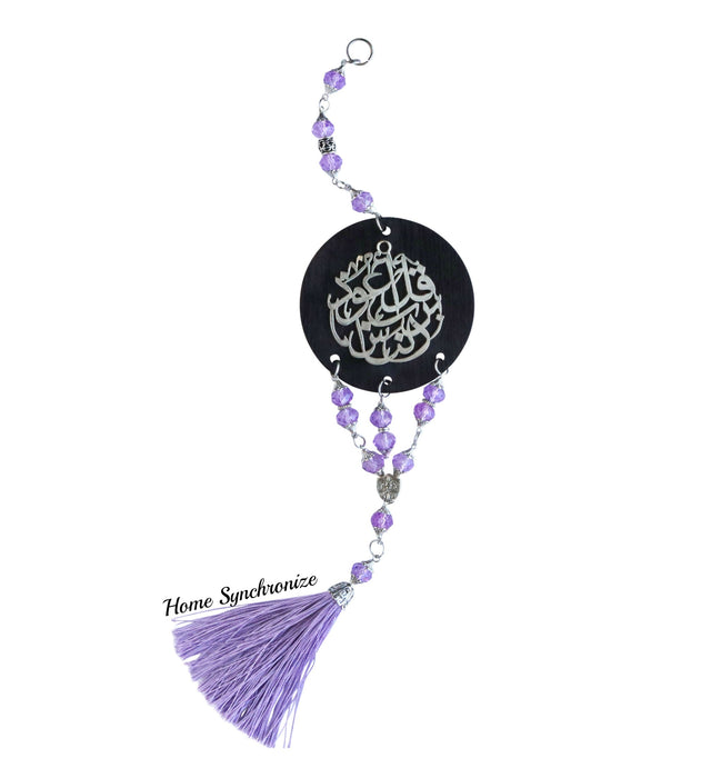 Wooden Islamic Calligraphy Art Hanging